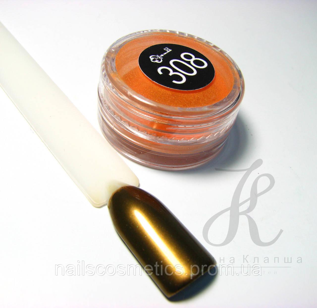308-оранжевый блестящий пигмент
