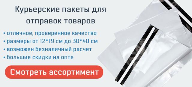 Курьерские пакеты для пересылок. Купить пакеты оптом с доставкой по Украине