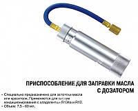 Заправка масла в кондиционер, фото 1