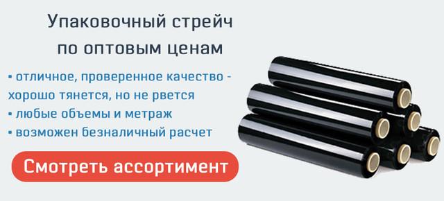 Большой ассортимент упаковочной стрейч-пленки по оптовым ценам