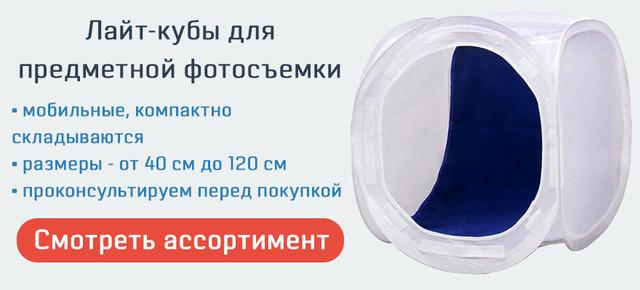 Лайткубы для предметной фотосъемки. Купить лайткуб в Украине