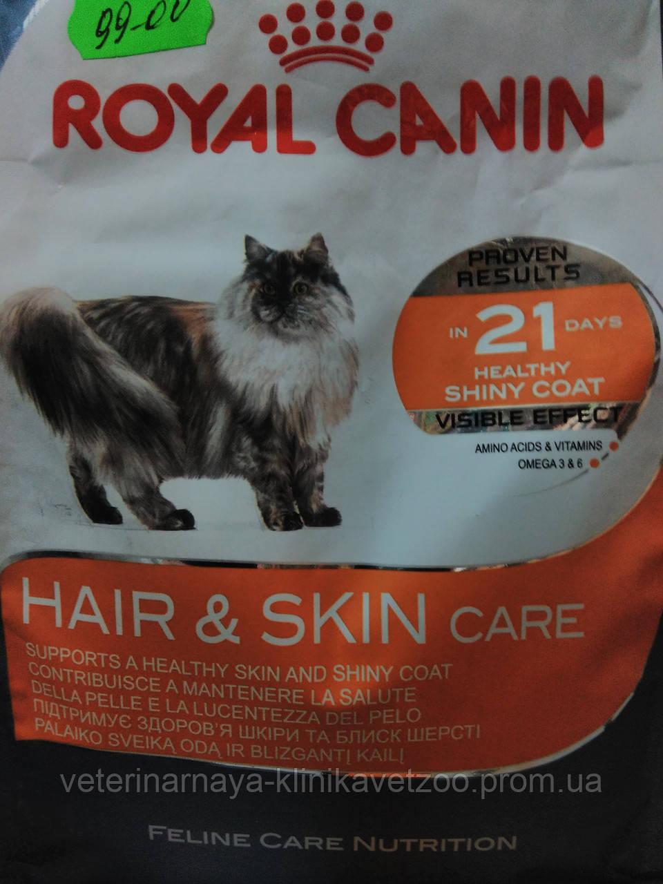 Royal Canin(hair & skin) корм для взрослых кошек (здоровая кожа и шерсть)от1 до 7ле400г,2кг,4кг,10кг.т
