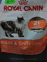 Royal Canin(hair & skin) корм для дорослих кішок (здорова шкіра та шерсть)від1 до 7років 400г,