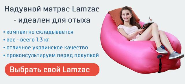 Купить надувной матрас для отдыха - Ламзак
