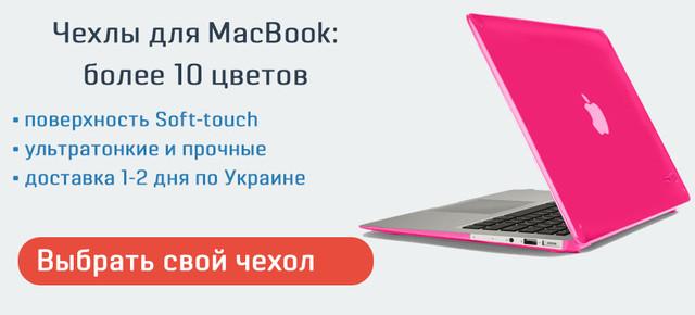 Большой выбор пластиковых чехлов для ноутбуков MacBook