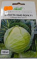 Семена капусты Нью йорк F1 100 шт , фото 1