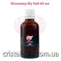 Мономер My Nail, 60 мл