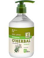 O'Herbal Лосьон д/тела Освежающий/Refreshing body lotion with verbena extract 500ml