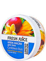 """Fresh Juice"" Крем-масло для тела Caribbean Fruit"