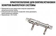 Съемник пружинной скобы глушителя, фото 1