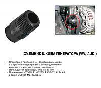 Съемник шкива генератора, фото 1