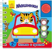 Машинки. Книжка с краской. Автор: Каспарова Юлия.