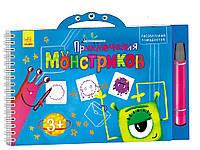 Приключения монстриков. Книга-игра. Рисовальный чемоданчик.