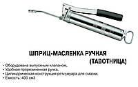 Шприц - масленка   JJAA1440 (шт.) (шт.)