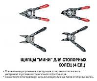 Комплект съемников стопорных колец (мини) (шт.) (шт.)
