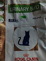 Royal Canin(urinary s\o) диета для растворения стуивитов  в мочевом тракте и профилактика 500г,1,5кг,6кг.