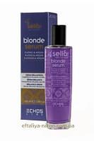 Сыворотка для блондинок против секущихся волос ECHOSLINE Seliar Blonde