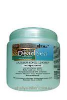 Бальзам минеральный Мертвое море для всех типов волос Вітэкс