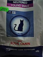 Royal Canin(young male)корм для кастрированных котов до 7лет 400г,1,5кг.