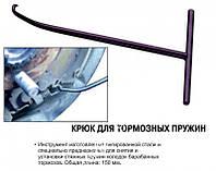 Для пружин барабанных тормозов, фото 1
