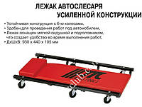 Лежак автослесаря   JCM-03