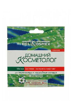 Маска для лица экспресс-лифтинг для переносицы носогубных складок BEL KOSMEX