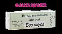 Натуральный бальзам для губ без вкуса и аромата «SWAN», 5 г