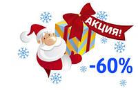 Внимание!!! Сезон ПРАЗДНИЧНЫХ СКИДОК стартовал! «МИНУС» 25-60%!