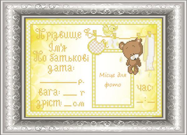 Схема для вишивки бісером Метрика для дівчинки (індивідуальне замовлення) 81d5c797ec12d