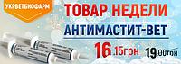 Товар недели АНТИМАСТИТ-ВЕТ ш/т 15 мл УКРВЕТБИОФАРМ