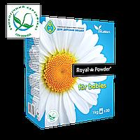 Детский Бесфосфатный Концентрированный стиральный порошок Royal Powder Baby, 1 кг