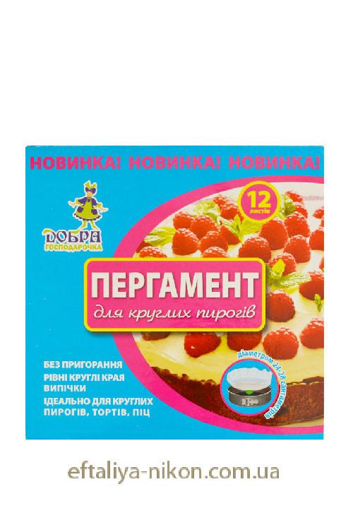 Пищевой пергамент для круглых пирогов Добра Господарочка