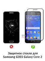 Защитное стекло для Samsung G355 Galaxy Core 2
