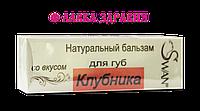 Натуральный бальзам для губ со вкусом клубники «SWAN», 5 г