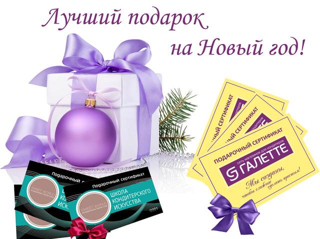 Лучший подарок на Новый год!