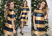 Короткое кожаное платье в полоску