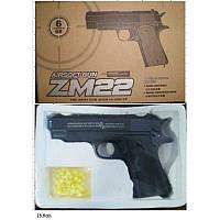Пистолет CYMA с пульками ZM22