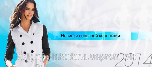 """""""Мода 2014 Весна Лето"""""""