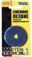 Mastertool Лезвие сменное роликовое, Арт.: 17-0541