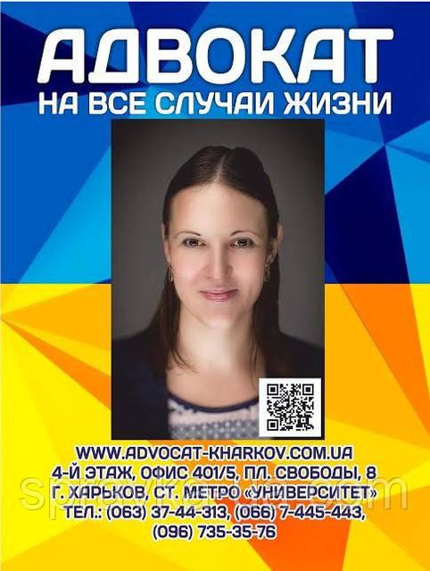 Адвокат Московского суда Харькова