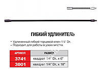 """Гибкий удлинитель 1/4""""   CASA0818 (шт.) (шт.)"""