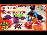 Конструктор-липучка для детей и родителей на 600 предметов (Банчемс) Вязкий пушистый шарик