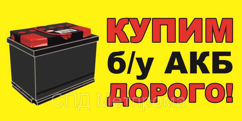 Приемка отработанных аккумуляторов цены гос цены на прием меди 1 кг