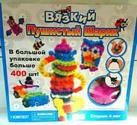 Детский конструктор Bunchems (Банчемс 400 предметов) Вязкий пушистый шарик