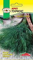 Семена Укроп кустовой Туркус 10 граммов Torseed