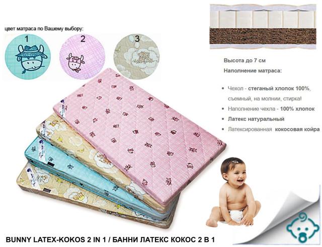 Матрас детский Банни Латекс Кокос 2в1 двусторонней жесткости