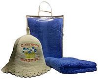 Набор для бани и сауны в упаковке (полотенца и шапка)  С легким паром