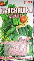 """Насіння огірків """"Вкусняшка Юліан F1"""" ТМ VIA-плюс, 45-55 насіння (Польща)"""