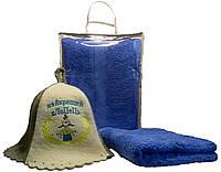 Набор для бани и сауны в упаковке (полотенца и шапка)  Найкращий хлопець