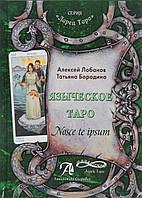 Языческое Таро. Nosce te ipsum. Лобанов А., Бородина Т.